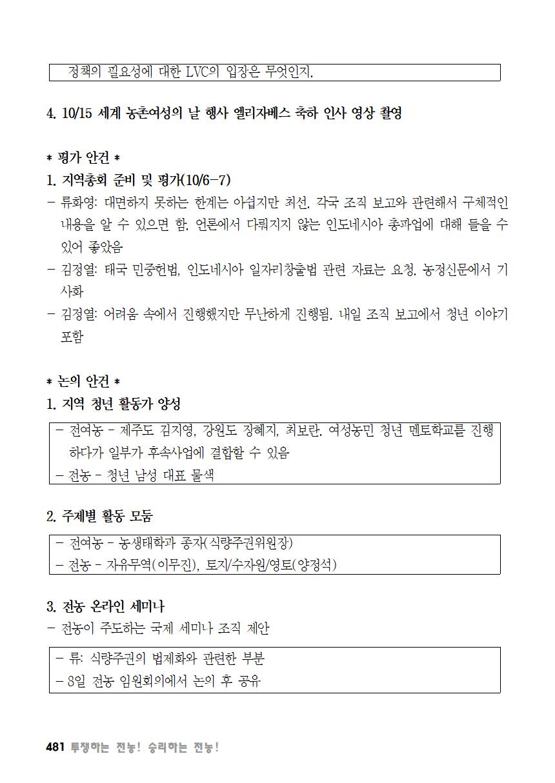 [초안] 18-2 대의원대회 자료집482.png