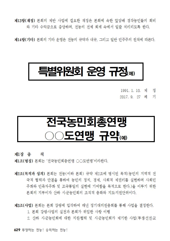 [초안] 18-2 대의원대회 자료집630.png