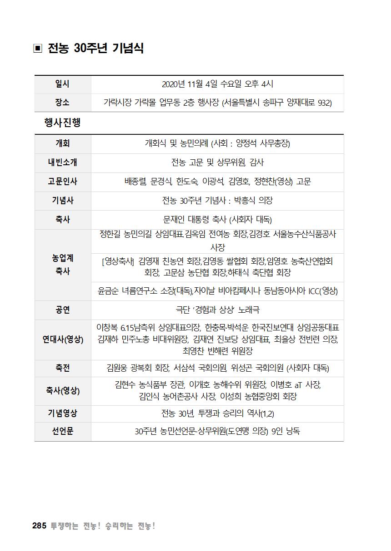 [초안] 18-2 대의원대회 자료집286.png