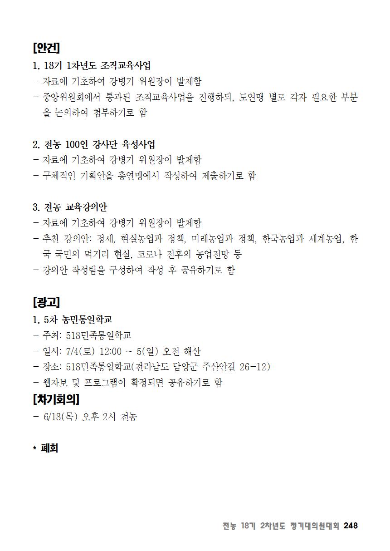 [초안] 18-2 대의원대회 자료집249.png