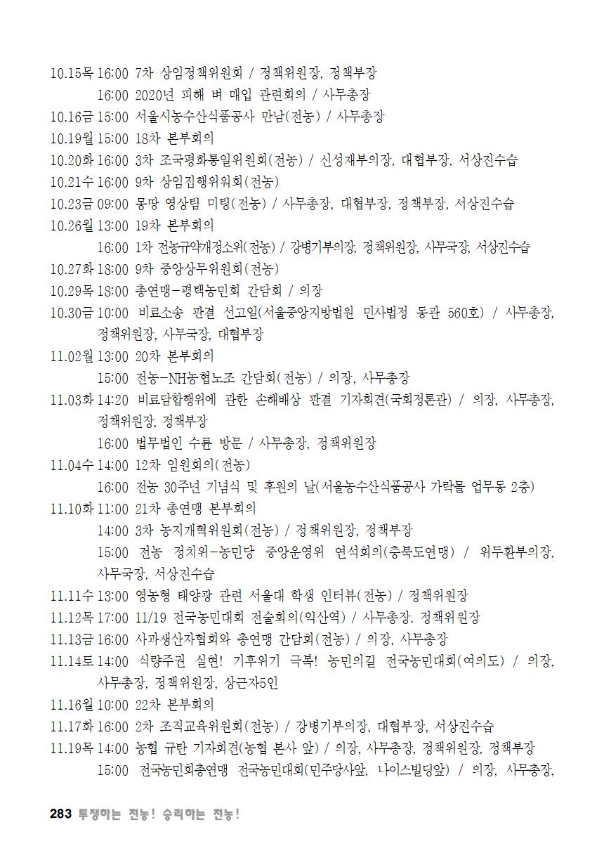 [초안] 18-2 대의원대회 자료집284.png