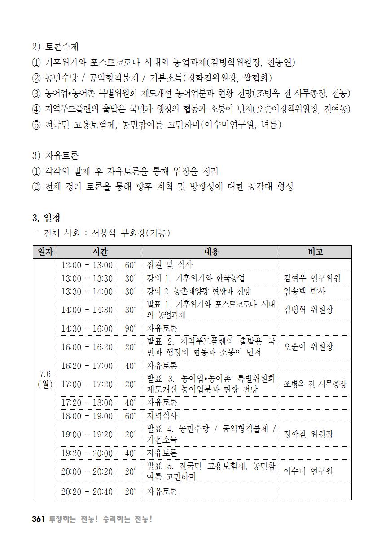 [초안] 18-2 대의원대회 자료집362.png