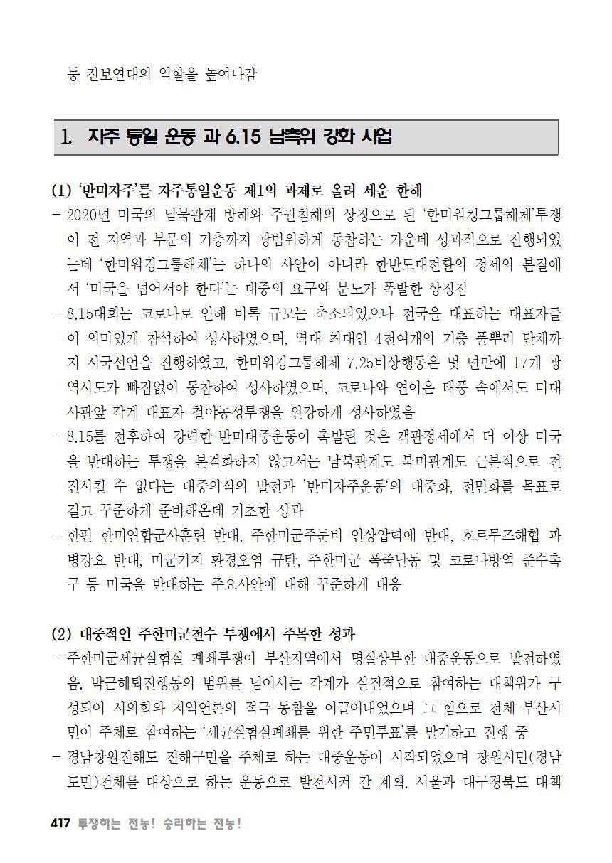 [초안] 18-2 대의원대회 자료집418.png