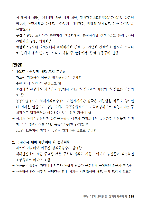 [초안] 18-2 대의원대회 자료집239.png