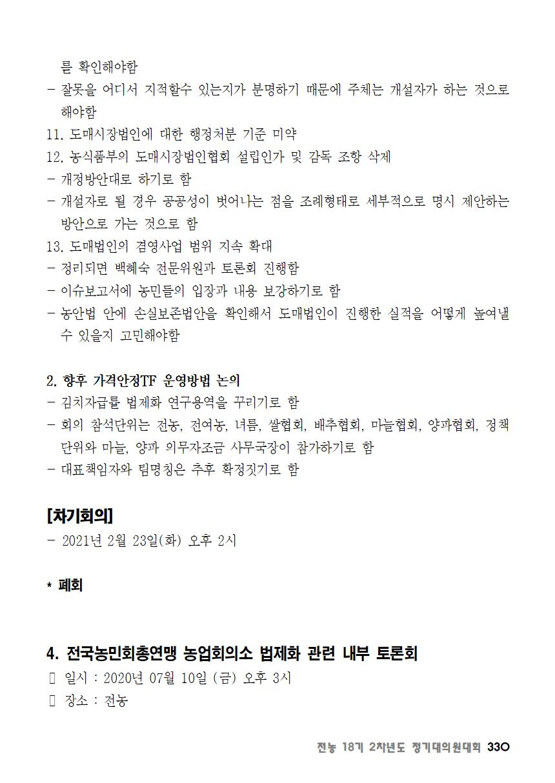 [초안] 18-2 대의원대회 자료집331.png