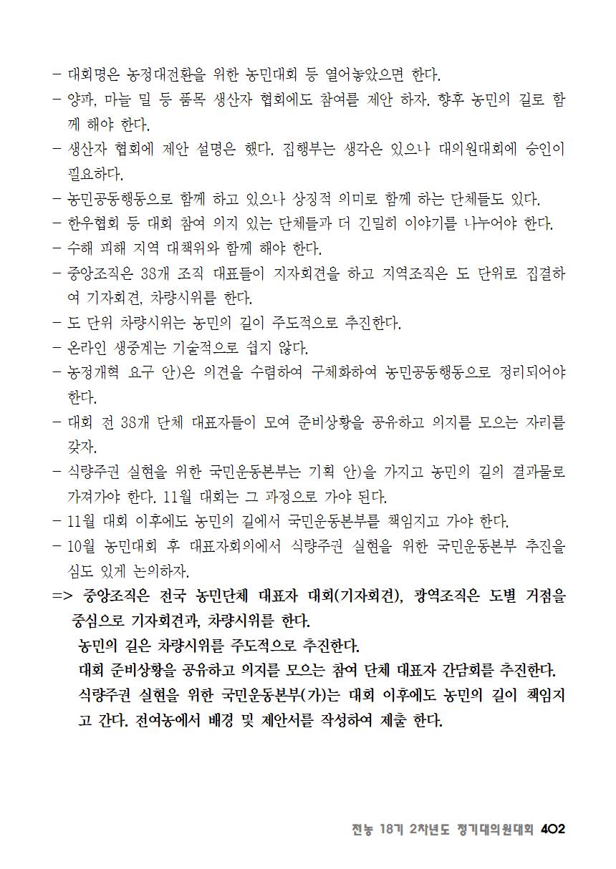 [초안] 18-2 대의원대회 자료집403.png
