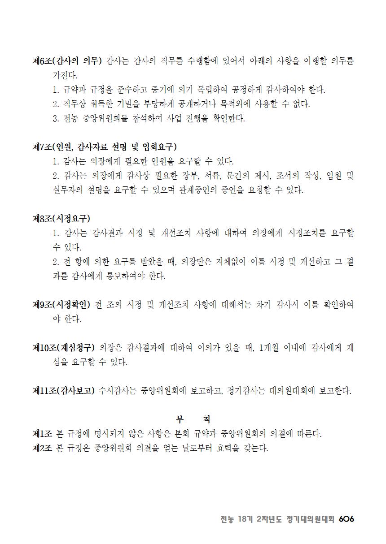 [초안] 18-2 대의원대회 자료집607.png