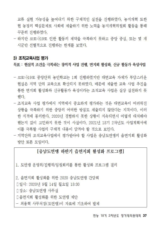 [초안] 18-2 대의원대회 자료집038.png