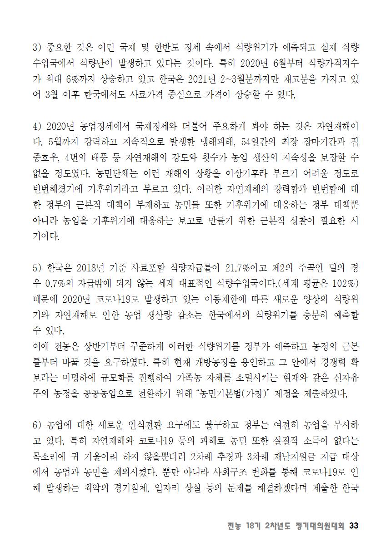 [초안] 18-2 대의원대회 자료집034.png