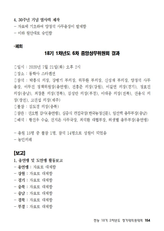 [초안] 18-2 대의원대회 자료집155.png