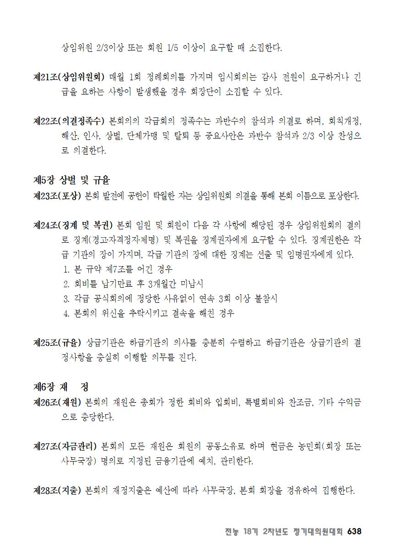 [초안] 18-2 대의원대회 자료집639.png