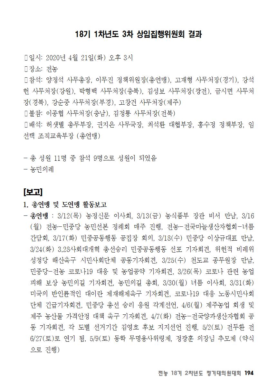 [초안] 18-2 대의원대회 자료집195.png