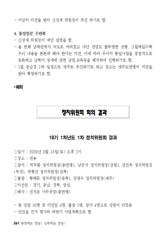 [초안] 18-2 대의원대회 자료집262.png