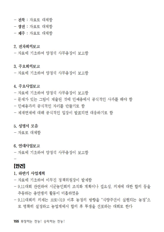 [초안] 18-2 대의원대회 자료집156.png