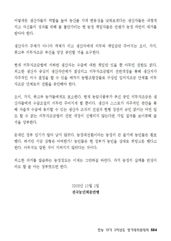 [초안] 18-2 대의원대회 자료집585.png