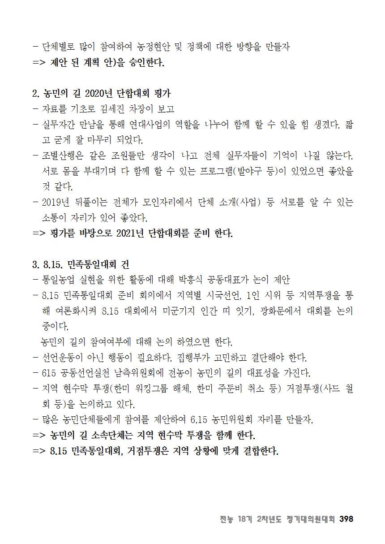 [초안] 18-2 대의원대회 자료집399.png