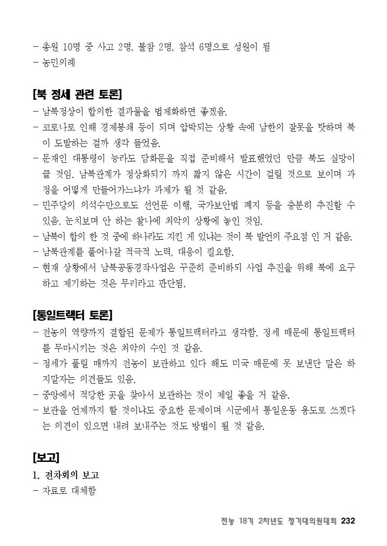 [초안] 18-2 대의원대회 자료집233.png
