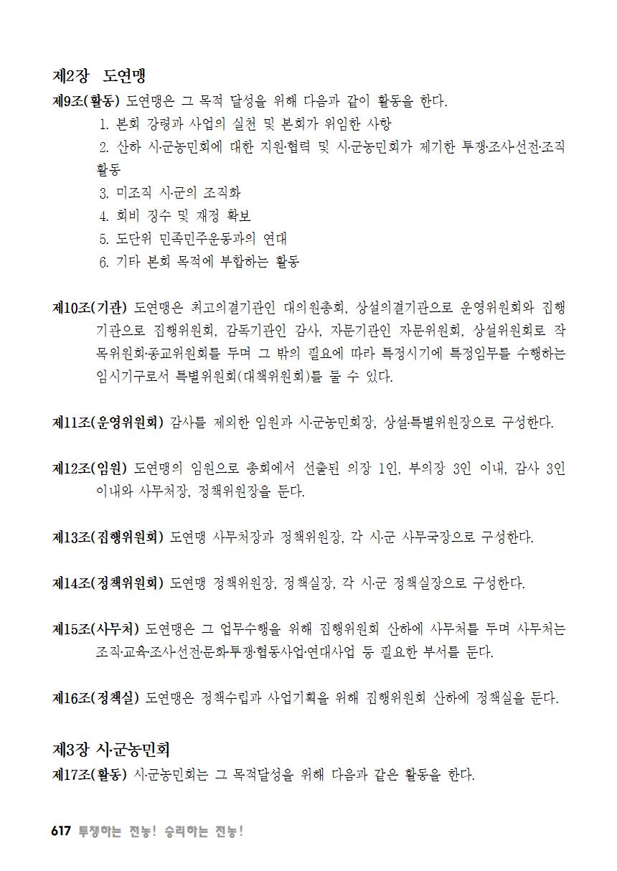 [초안] 18-2 대의원대회 자료집618.png
