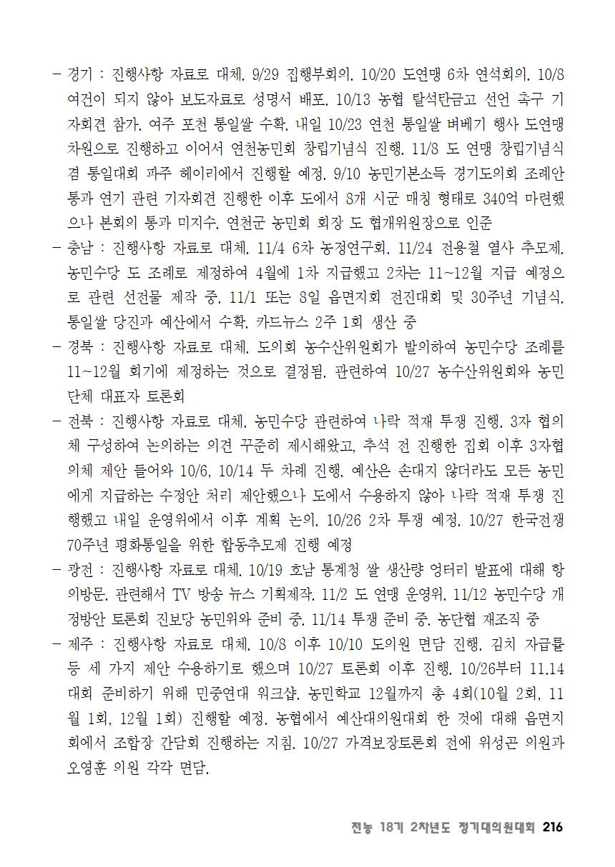 [초안] 18-2 대의원대회 자료집217.png