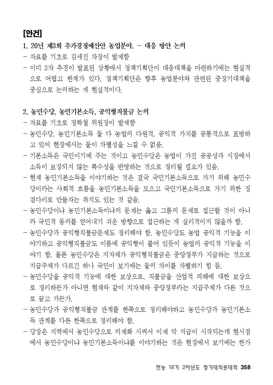 [초안] 18-2 대의원대회 자료집359.png