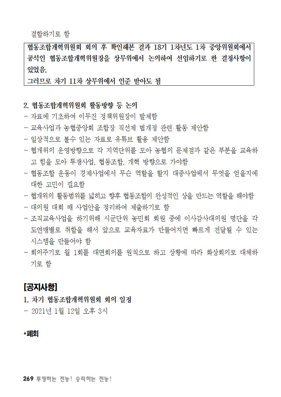 [초안] 18-2 대의원대회 자료집270.png