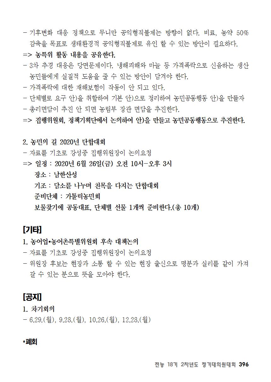 [초안] 18-2 대의원대회 자료집397.png