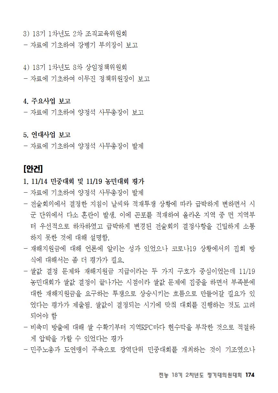 [초안] 18-2 대의원대회 자료집175.png