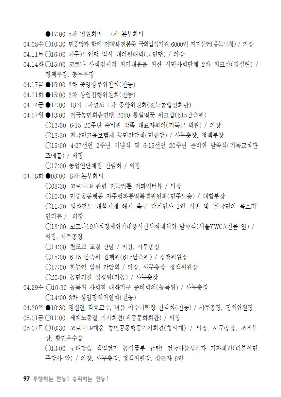 [초안] 18-2 대의원대회 자료집098.png