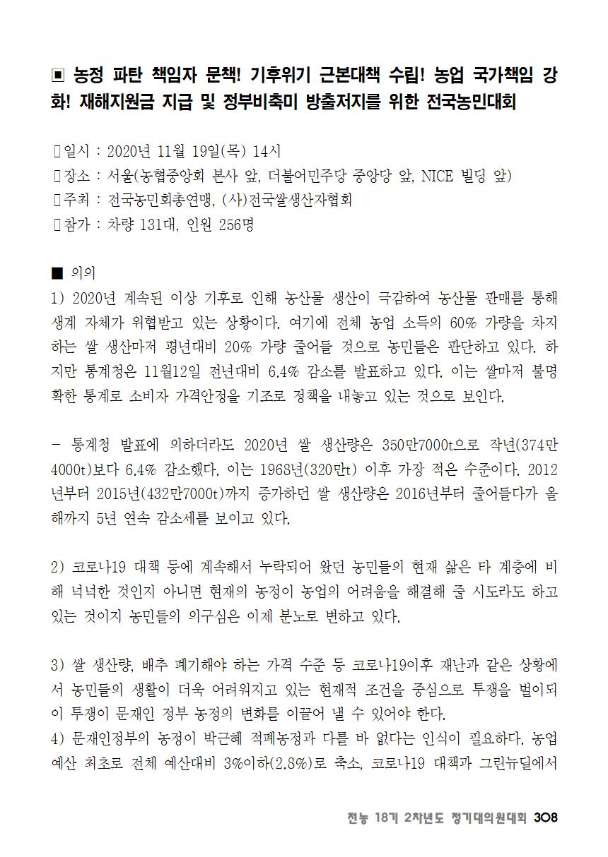 [초안] 18-2 대의원대회 자료집309.png