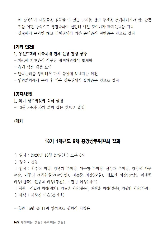 [초안] 18-2 대의원대회 자료집166.png