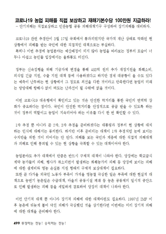[초안] 18-2 대의원대회 자료집500.png