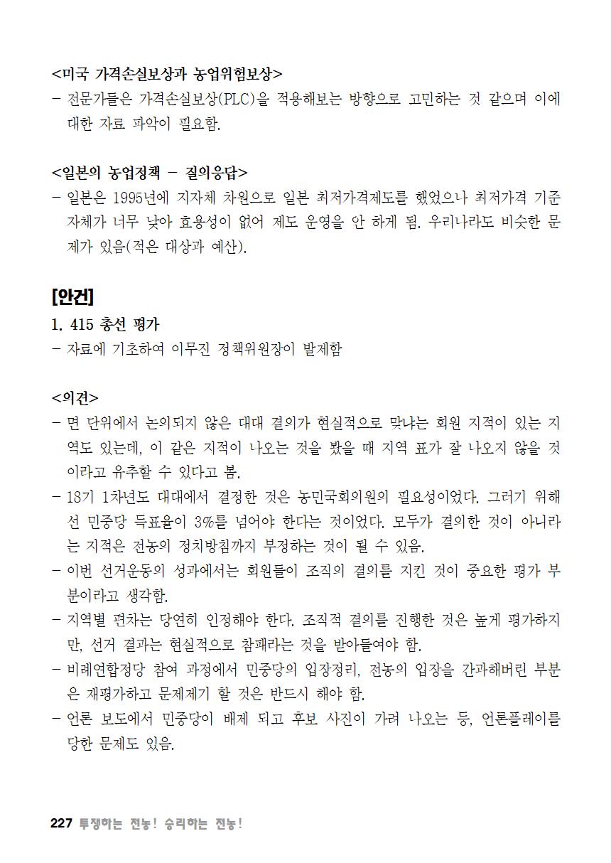 [초안] 18-2 대의원대회 자료집228.png