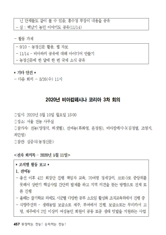 [초안] 18-2 대의원대회 자료집458.png