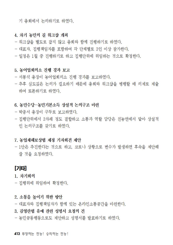 [초안] 18-2 대의원대회 자료집414.png