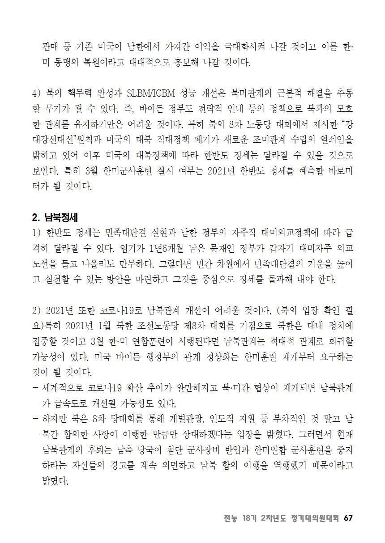 [초안] 18-2 대의원대회 자료집068.png