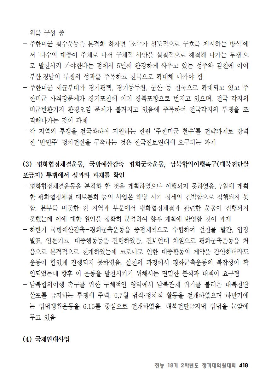 [초안] 18-2 대의원대회 자료집419.png