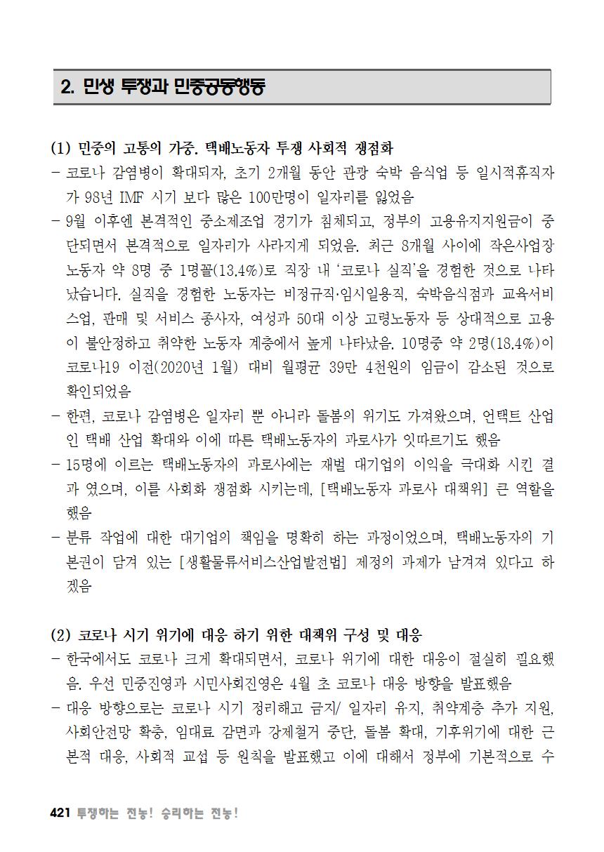 [초안] 18-2 대의원대회 자료집422.png