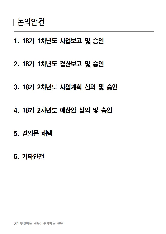[초안] 18-2 대의원대회 자료집031.png