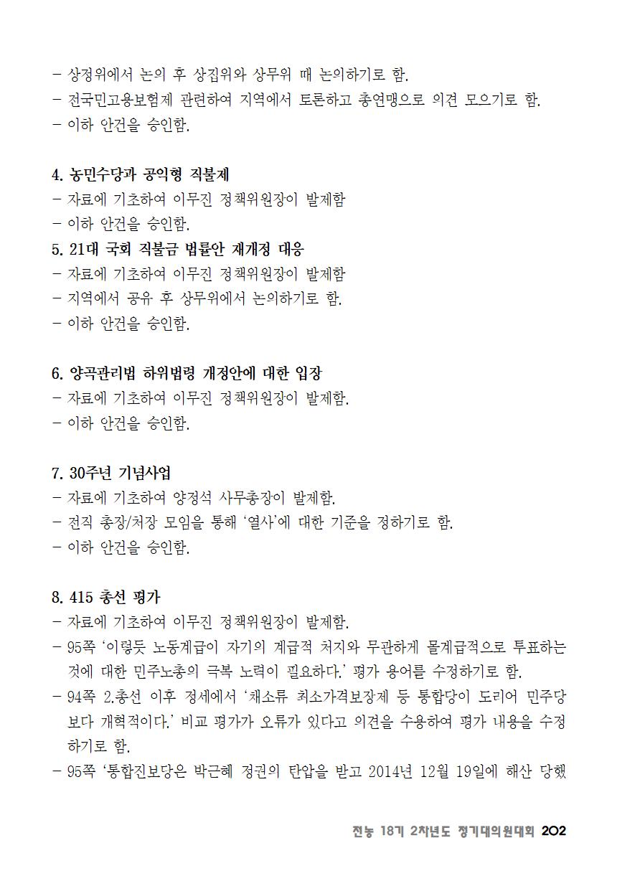 [초안] 18-2 대의원대회 자료집203.png