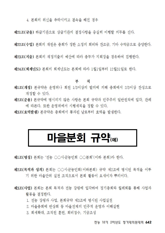 [초안] 18-2 대의원대회 자료집643.png