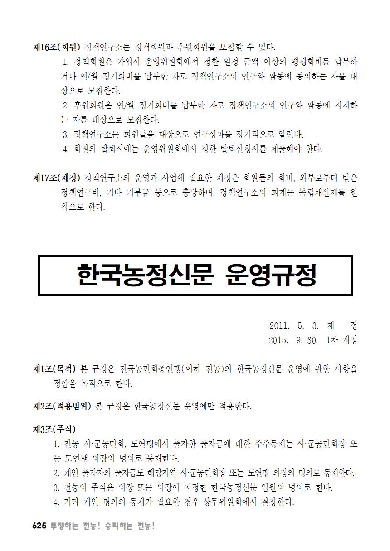 [초안] 18-2 대의원대회 자료집626.png