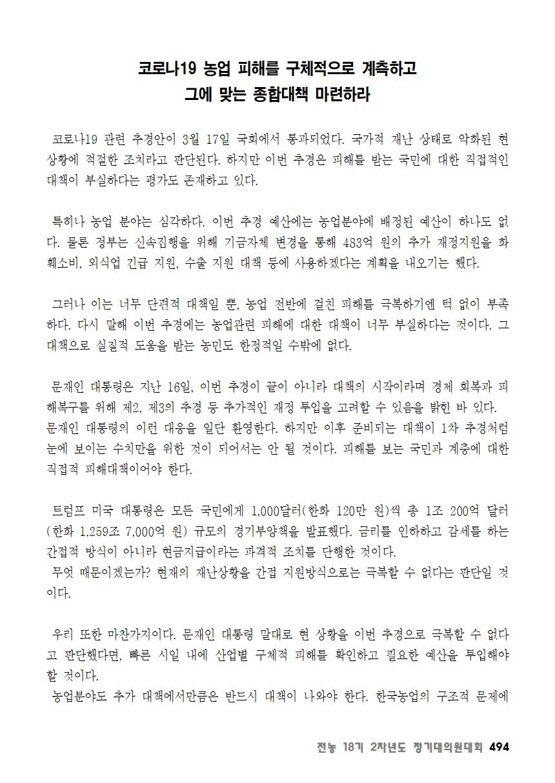 [초안] 18-2 대의원대회 자료집495.png