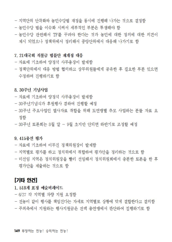 [초안] 18-2 대의원대회 자료집150.png