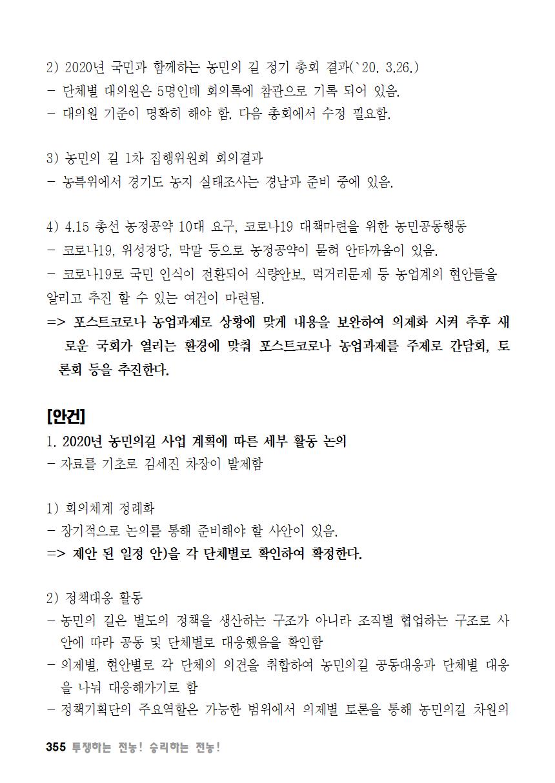 [초안] 18-2 대의원대회 자료집356.png