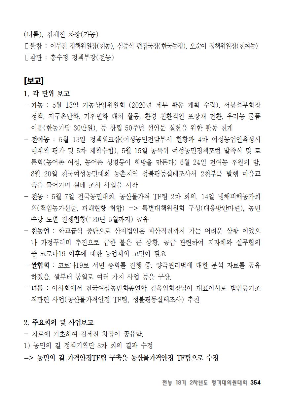 [초안] 18-2 대의원대회 자료집355.png