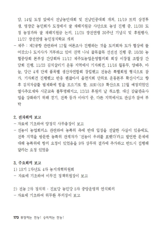 [초안] 18-2 대의원대회 자료집174.png