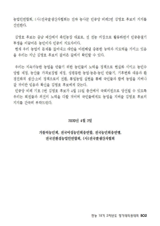 [초안] 18-2 대의원대회 자료집503.png