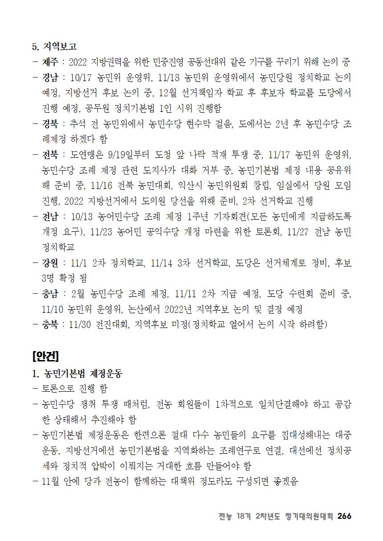 [초안] 18-2 대의원대회 자료집267.png