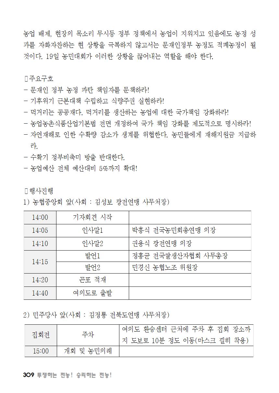 [초안] 18-2 대의원대회 자료집310.png
