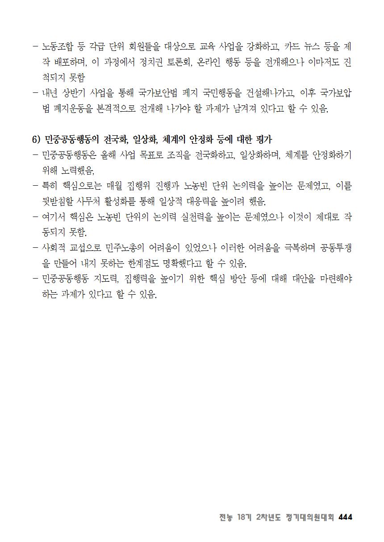 [초안] 18-2 대의원대회 자료집445.png